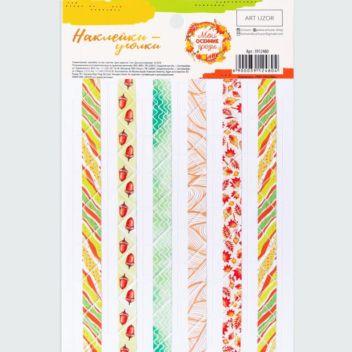 Набор цветных уголков с кармашком для фотографий «Мои осенние грёзы», 11 × 13 см