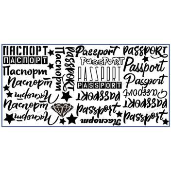 Резка набора термотрансфера 25х12см «Паспорта - русский+английский»