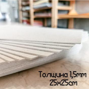 Картон переплетный 1,5мм 25х25см