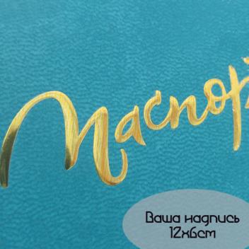 Ваша надпись на пленке Тонкая зеркальная Золото (Франция)