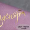 Ваша надпись на пленке Супертонкая Золото (Франция)