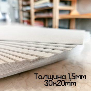 Картон переплетный 1,5мм 30х10см
